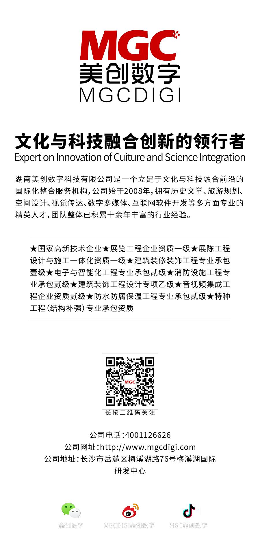 美创案例   中国北药智慧产业馆